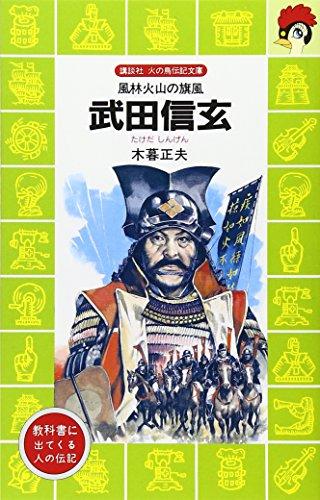 9784061475618: Takeda Shingen: Fūrin Kazan No Hatakaze