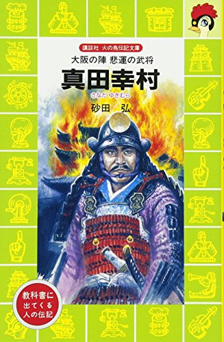 Bird biography library of Kodansha fire) Sanada: Hiroshi Sunada