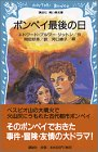 9784061485563: (Kodansha blue bird library) Last Days of Pompeii (2001) ISBN: 4061485563 [Japanese Import]