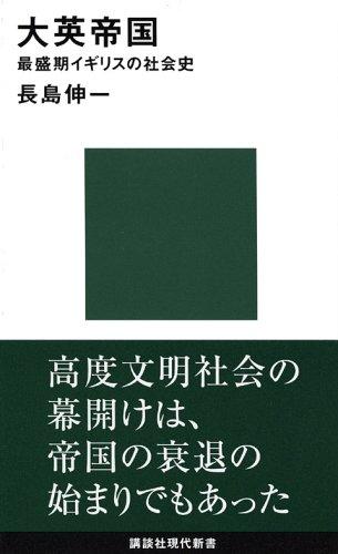 Daiei teikoku : saiseiki Igirisu no shakaishi: Shin'ichi Nagashima