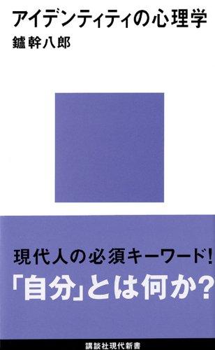 9784061490208: Aidentiti no shinrigaku (Kōdansha gendai shinsho) (Japanese Edition)