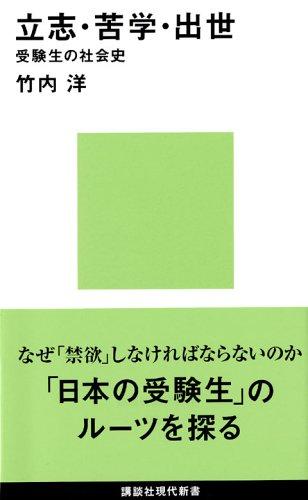 Risshi, kugaku, shusse: Jukensei no shakaishi (KoÂ: Takeuchi, YoÂ