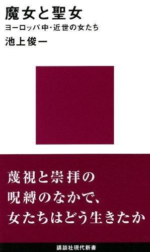 Majo To Seijo: Yo?roppa Chu? Kinsei No: n/a