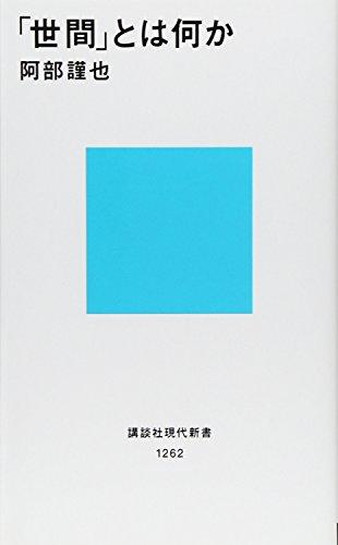 """9784061492622: """"Seken"""" to wa nani ka (Kōdansha gendai shinsho) (Japanese Edition)"""