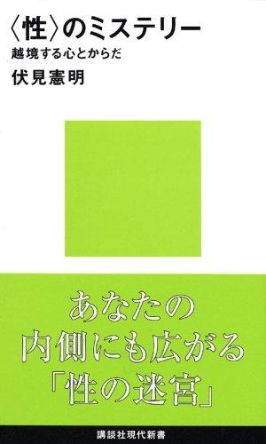 Mystery of - (Kodansha Gendaishinsho) (1997) ISBN: 4061493493 [Japanese Import]