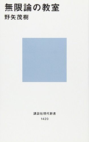 9784061494206: Mugen-ron no kyoushitsu