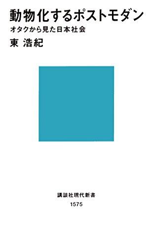 9784061495753: 動物化するポストモダン オタクから見た日本社会 (講談社現代新書)