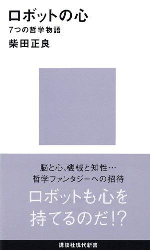 Philosophy story of one heart-7 robot (Kodansha Gendaishinsho) (2001) ISBN: 4061495828 [Japanese ...