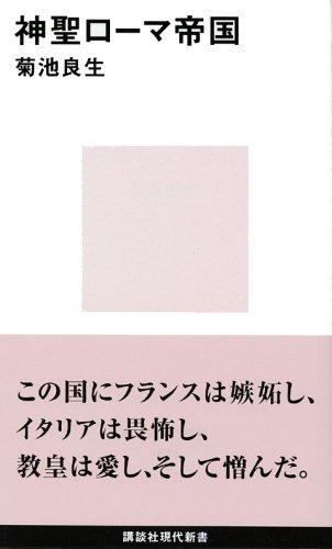 9784061496736: Shinsei Rōma Teikoku