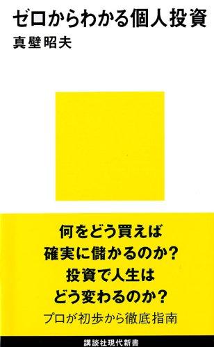 9784061496927: Private investment can be seen from zero (Kodansha Gendaishinsho) (2003) ISBN: 4061496921 [Japanese Import]