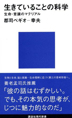 Ikiteiru Koto No Kagaku: Seimei, Ishiki No