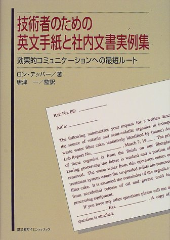 9784061531147: Shortest route to effective communication - internal documents casebook and English letter for technicians (2000) ISBN: 406153114X [Japanese Import]