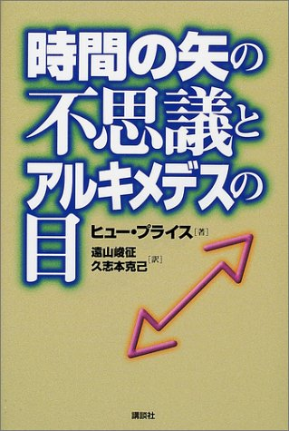 9784061542631: Eye of Archimedes and wonder arrow of time (2001) ISBN: 406154263X [Japanese Import]
