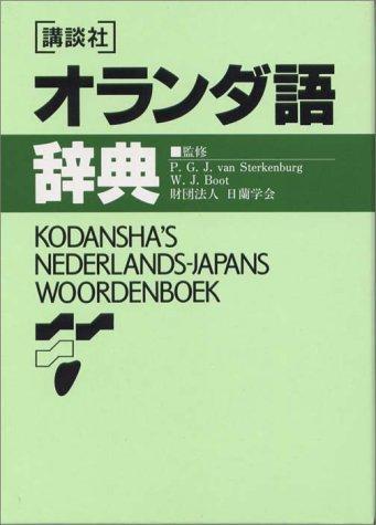 Kodansha's Nederlands-Japans Woordenboek: van Sterkenburg Boot