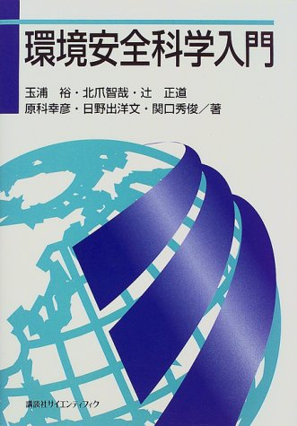 Introduction to Environmental Safety Science (KS global environment Scientific manual) (1999) ISBN:...