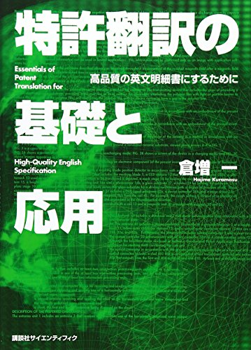 9784061556102: In order to English specification of application high quality as the basis for patent translation (KS language expert manual) (2006) ISBN: 406155610X [Japanese Import]