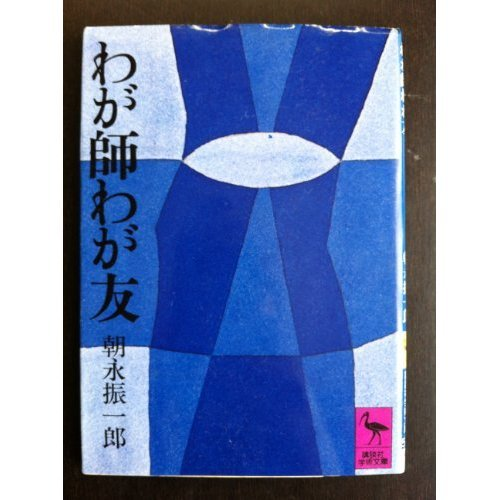 9784061580558: My friend My Teacher (Kodansha academic library 55) (1976) ISBN: 4061580558 [Japanese Import]