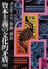 9784061580855: Cultural contradiction of capitalism (Kodansha academic library 85) (1976) ISBN: 406158085X [Japanese Import]