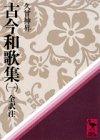 9784061584327: Kokin wakashū