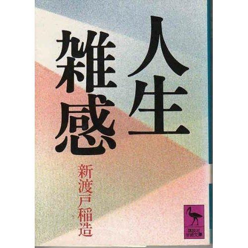 Jinsei zakkan (Kodansha gakujutsu bunko) (Japanese Edition): Inazo Nitobe