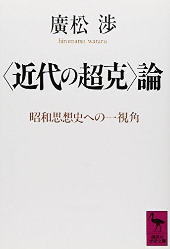 """9784061589001: """"Kindai no chōkoku"""" ron: Shōwa shisōshi e no ichi shikaku (Kōdansha gakujutsu bunko) (Japanese Edition)"""