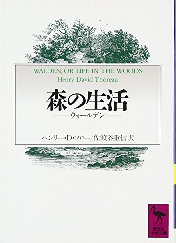 9784061589612: Walden, or Life in the Woods