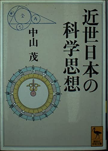 Kinsei Nihon no kagaku shisō (Kōdansha gakujutsu: Shigeru Nakayama