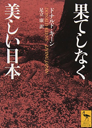 Beautiful endlessly Japan (Kodansha academic library) (2002) ISBN: 4061595628 [Japanese Import]: ...