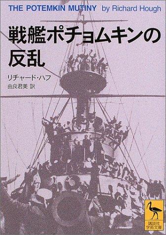 9784061596191: 戦艦ポチョムキンの反乱 (講談社学術文庫)