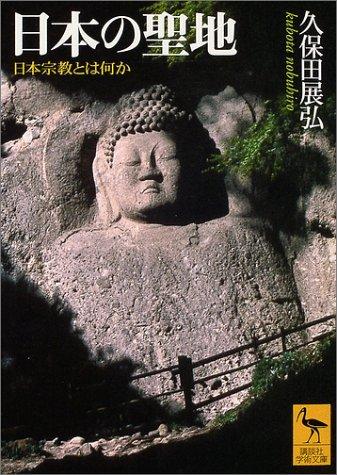 Holy Land of Japan (Kodansha academic library) (2004) ISBN: 4061596586 [Japanese Import]: Kodansha