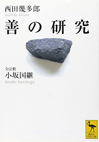 Zen no kenkyū: Kodansha