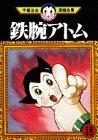 9784061732384: Astro Boy (18) (Osamu Tezuka Manga Complete Works (238)) (1981) ISBN: 4061732382 [Japanese Import]