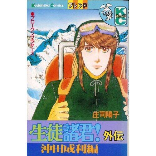 Student gentlemen Gaiden (Kodansha Comics friends) (1984) ISBN: 4061760084 [Japanese Import]: ...
