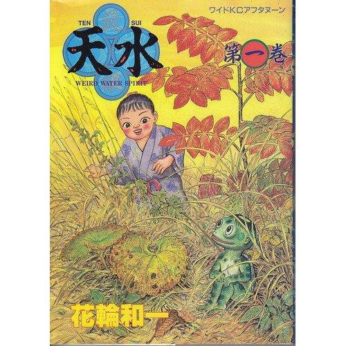 Tianshui 1 (Morning Wide Comics) (1994) ISBN: 4061767216 [Japanese Import]: Kodansha