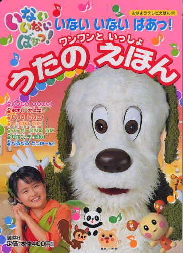 9784061770874: The peekaboo picture books together and singing! Doggy there (good morning TV picture book (187)) (2005) ISBN: 406177087X [Japanese Import]