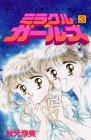 9784061787186: Miracle ? Girls 3 (Kodansha Comics good friend) (1992) ISBN: 4061787187 [Japanese Import]
