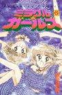 9784061787568: Miracle ? Girls 6 (Kodansha Comics good friend) (1993) ISBN: 406178756X [Japanese Import]