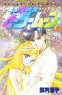 9784061788145: Sailor Moon Kodansya Comic