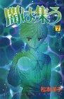 The gathering (7) darkness (Kodansha Comics good friend (870 volumes)) (1997) ISBN: 4061788701 [...