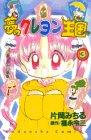 Crayon Kingdom of Dreams (3) (Kodansha Comics good friend (905 volumes)) (1998) ISBN: 4061789058 [...