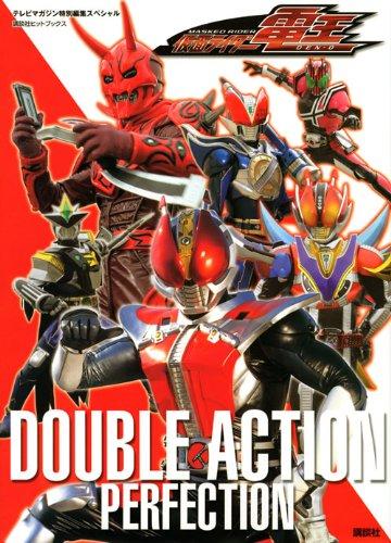9784061791664: TV Magazine Special Edition Special Kamen Rider Den-DOUBLE ACTION PERFECTION (Kodansha hit Books) (2009) ISBN: 4061791664 [Japanese Import]