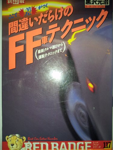 9784061796171: FF car techniques full of mistakes - the difference arrive here (Red Badge Series (117)) (1992) ISBN: 4061796178 [Japanese Import]
