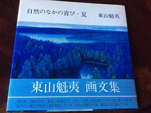 Kaii Higashiyama: Summer (Season Series): Higashiyama, Kaii