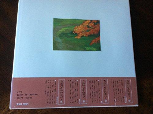 Kaii Higashiyama: Autumn (Season Series): Higashiyama, Kaii