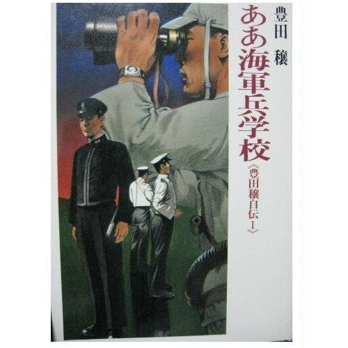 9784061803800: Aa Kaigun Heigakkō (Toyoda Jō jiden) (Japanese Edition)