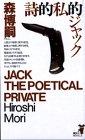 9784061819412: Shiteki Shiteki Jakku
