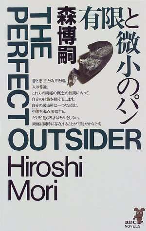 9784061820432: The Perfect Outsider = Yugen to bisho no pan [Japanese Edition]