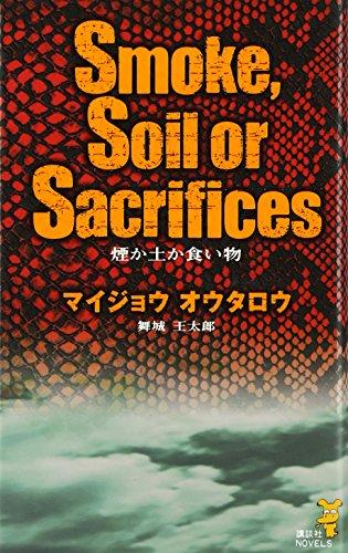 9784061821729: Smoke, Soil or Sacrifices [Japanese Edition]
