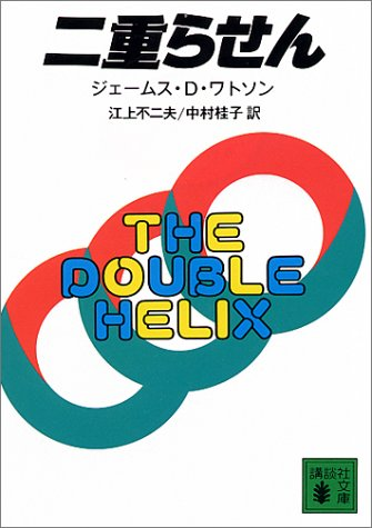 9784061837157: Double helix (Kodansha Bunko) (1986) ISBN: 406183715X [Japanese Import]