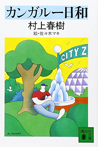 9784061838581: Kangaroo Biyori (Japanese Edition) By Haruki Murakami